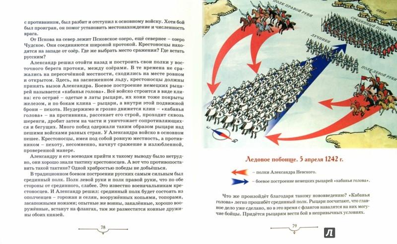 Иллюстрация 1 из 29 для Ветры Куликова поля - Анатолий Митяев | Лабиринт - книги. Источник: Лабиринт