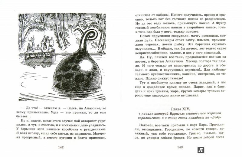 Иллюстрация 1 из 21 для Приключения капитана Врунгеля - Андрей Некрасов | Лабиринт - книги. Источник: Лабиринт