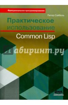 Практическое использование Common LispПрограммирование<br>В отличие от основной массы литературы про Lisp, эта книга не просто рассказывает о ряде возможностей языка, предоставляя читателю самостоятельно осваивать их на практике. Здесь будут описаны все функции языка, которые понадобятся вам для написания реальных программ. Более трети книги посвящено разработке нетривиальных программ - статистического фильтра для спама, библиотеки для разбора двоичных файлов и сервера для трансляции музыки в формате MP3 через сеть, включающего в себя базу данных (MP3-файлов) и веб-интерфейс.<br>Издание прнедназначено для программистов различной квалификации, как уже использующих Lisp в своей работе, так и только знакомящихся с этим языком.<br>