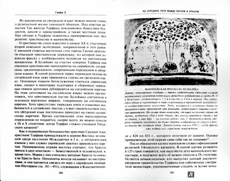 Иллюстрация 1 из 9 для Великий шелковый путь. Потровые маршруты через Среднюю Азию. Китай - Согдиана - Персия - Левант - Валери Хансен   Лабиринт - книги. Источник: Лабиринт