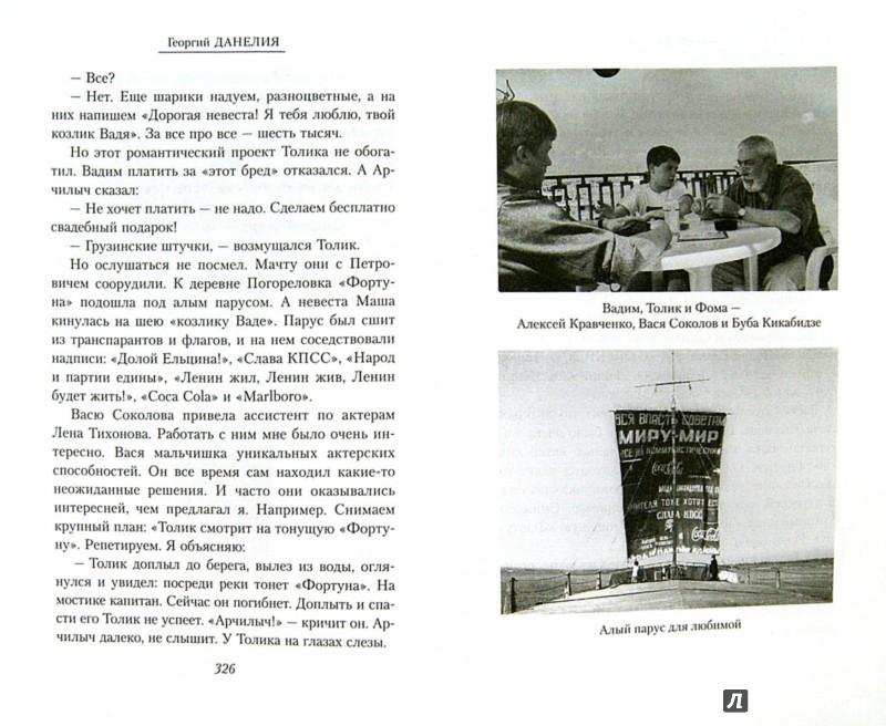 Иллюстрация 1 из 18 для Кот ушел, а улыбка осталась - Георгий Данелия | Лабиринт - книги. Источник: Лабиринт