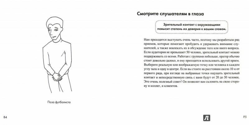 Иллюстрация 1 из 8 для Язык телодвижений на работе - Пиз, Пиз | Лабиринт - книги. Источник: Лабиринт