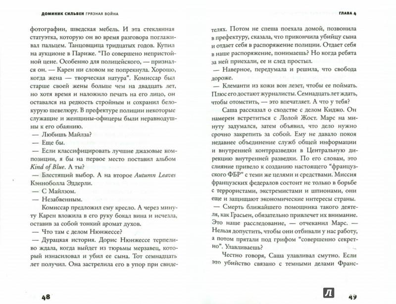 Иллюстрация 1 из 21 для Грязная война - Доминик Сильвен   Лабиринт - книги. Источник: Лабиринт