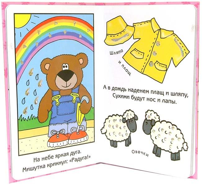 Иллюстрация 1 из 10 для Времена года: Мишуткина весна. Блестящие книжки - Екатерина Карганова   Лабиринт - книги. Источник: Лабиринт