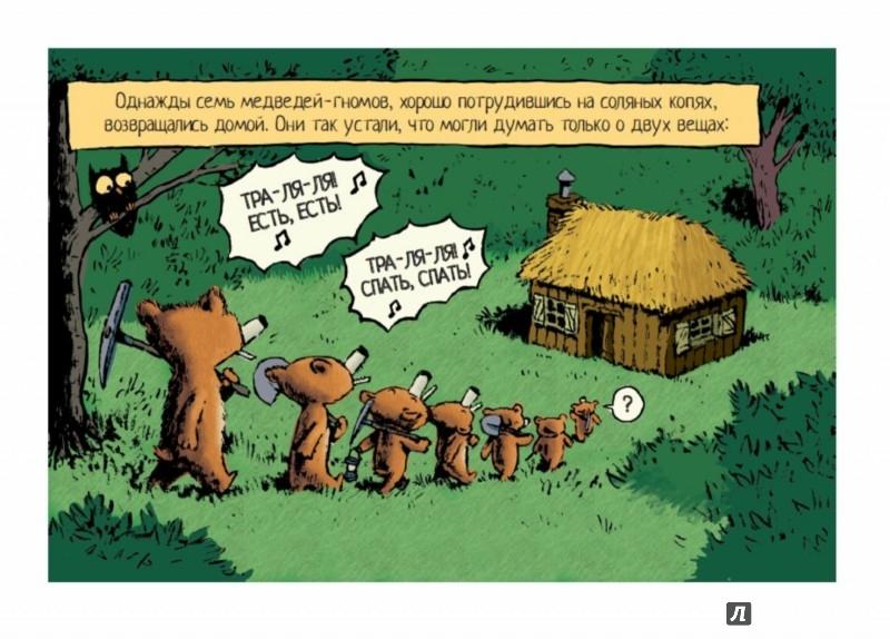 Иллюстрация 1 из 14 для Семь медведей-гномов и принц Златопряж - Эмиль Браво | Лабиринт - книги. Источник: Лабиринт