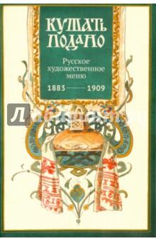 Набор открыток  Кушать подано (Русское художественное меню)Набор открыток<br>Набор открыток  Кушать подано (Русское художественное меню)<br>