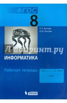 Информатика 8 Класс Босова Учебник Читать Онлайн Бесплатно 2012
