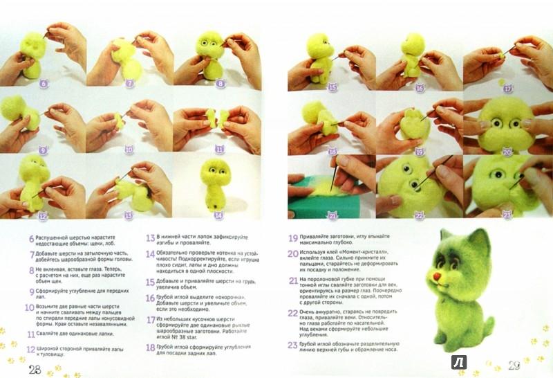 Игрушки своими руками сухое валяние своими руками 22