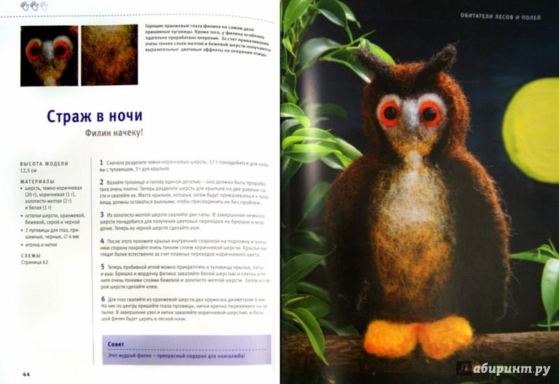 Иллюстрация 1 из 9 для Войлочный зоопарк. Валяние пробивной иглой - Карстен Зельке | Лабиринт - книги. Источник: Лабиринт