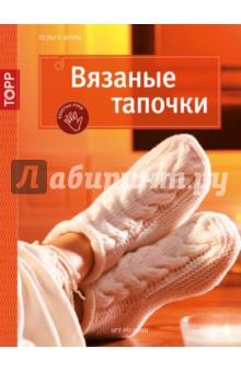Вязаные тапочкиВязание<br>В этой книге представлены модели тапочек, которые не только приятны в носке, но и радуют глаз. Вы забудете с ними о ледяных ногах в постели, они согреют ваши ножки в холодные дни.<br>Красивая и удобная домашняя обувь - залог хорошего самочувствия.<br>Все модели снабжены пошаговыми инструкциями.<br>