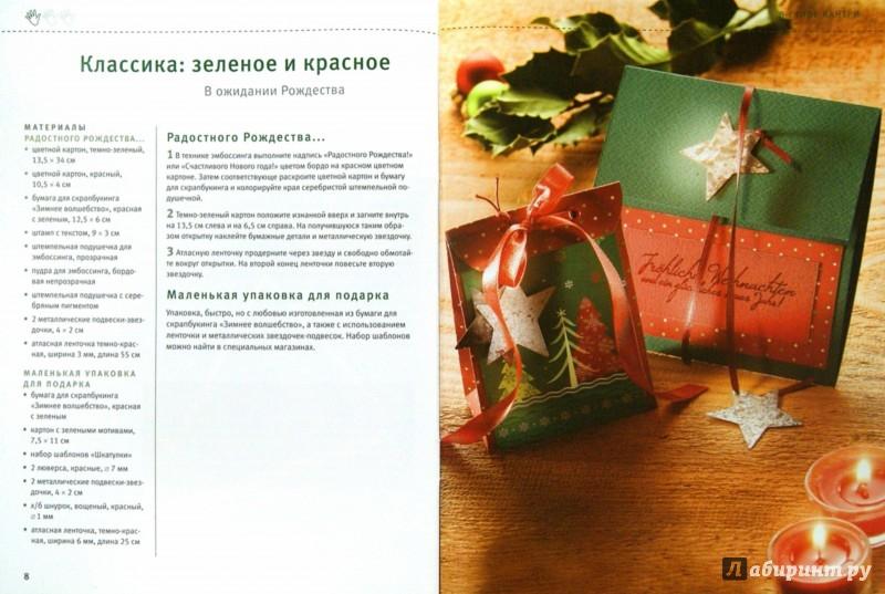 Иллюстрация 1 из 13 для Новогодние открытки. Идеи для праздничного настроения - Кригер, Кригер   Лабиринт - книги. Источник: Лабиринт