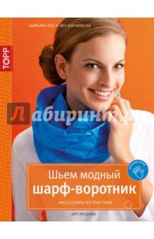 Шьем модный шарф-воротник. Аксессуары из текстиля