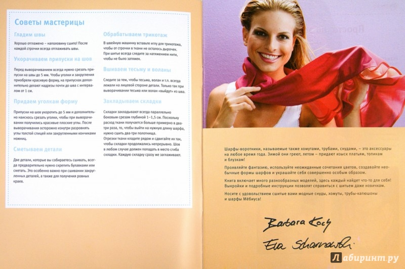Иллюстрация 1 из 6 для Шьем модный шарф-воротник. Аксессуары из текстиля - Кох, Шарновски | Лабиринт - книги. Источник: Лабиринт