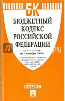 Бюджетный кодекс Российской Федерации по состоянию на 01.10.2014 г