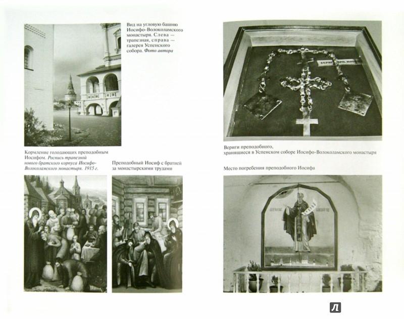 Иллюстрация 1 из 17 для Иосиф Волоцкий - Алексей Алексеев | Лабиринт - книги. Источник: Лабиринт