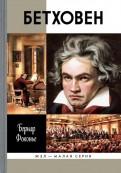 Бернар Фоконье: Бетховен