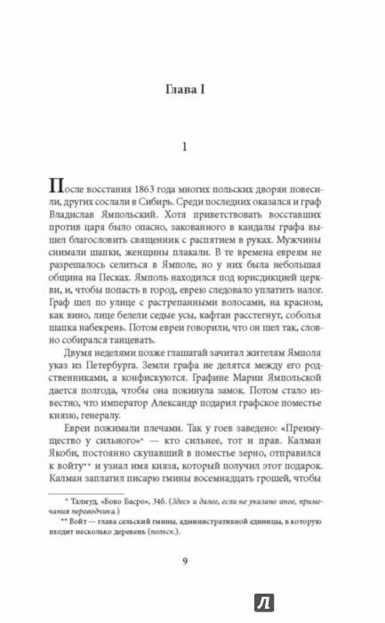 Иллюстрация 1 из 7 для Поместье. В 2-х томах - Исаак Зингер | Лабиринт - книги. Источник: Лабиринт
