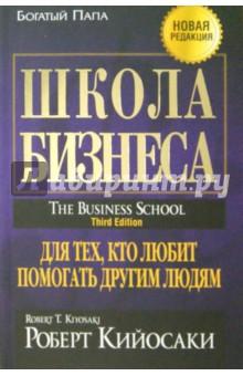 Школа бизнесаВедение бизнеса<br>Сетевой маркетинг является настоящей школой бизнеса для людей, которые желают овладеть навыками предпринимательства и создать собственное дело. Но что же заставило Роберта Кийосаки, никогда не занимавшегося этим видом бизнеса, посвятить ему целую книгу?- спросите вы. Дело в том, что для сетевого маркетинга характерны 8 скрытых преимуществ - и в их суть необходимо вникнуть каждому, чья цель не просто высокая зарплата, а настоящее богатство.<br>Новая редакция.<br>