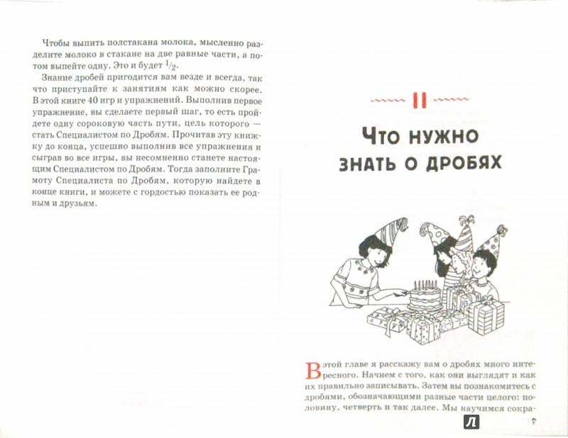 Иллюстрация 1 из 11 для Начальная школа. Прекрасные дроби - Линетт Лонг | Лабиринт - книги. Источник: Лабиринт