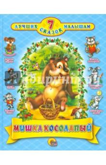 Мишка косолапый. 7 сказокСказки и истории для малышей<br>Сборник красочно иллюстрированных сказок для малышей.<br>Для детей дошкольного возраста.<br>Для чтения взрослыми детям.<br>