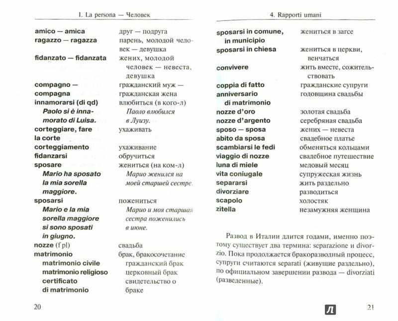 Иллюстрация 1 из 7 для Итальянский язык. Самые необходимые слова и фразы - Буэно, Яшина | Лабиринт - книги. Источник: Лабиринт