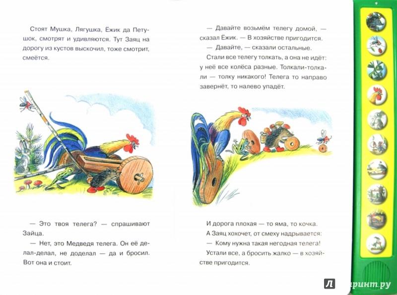 Иллюстрация 1 из 5 для Разные колеса - Владимир Сутеев | Лабиринт - книги. Источник: Лабиринт