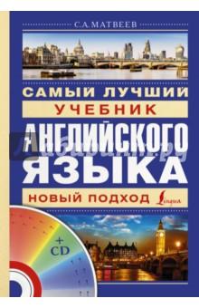 Матвеев Сергей Александрович Самый лучший учебник английского языка (+CD)