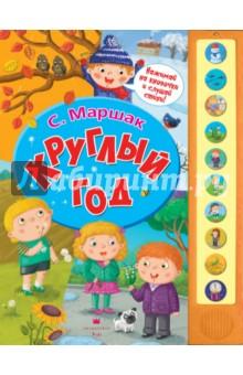 Маршак Самуил Яковлевич Круглый год