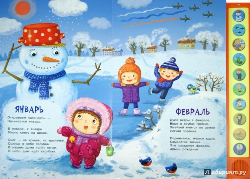 Иллюстрация 1 из 5 для Круглый год - Самуил Маршак | Лабиринт - книги. Источник: Лабиринт