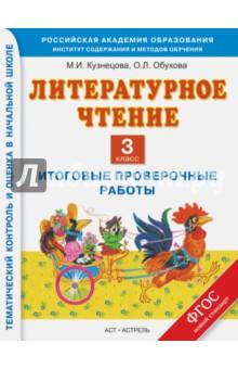Литературное чтение. 3 класс. Итоговые проверочные работы