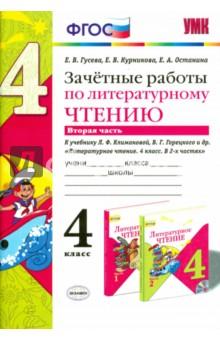 Литературное чтение. 4 класс. Зачетные работы к учебнику Л. Климановой, В. Горецкого. Часть 2. ФГОС
