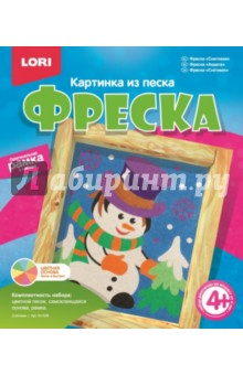 Снеговик (Кп-026)