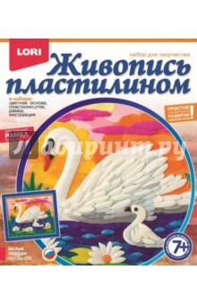 Белые лебеди (Пк-016)