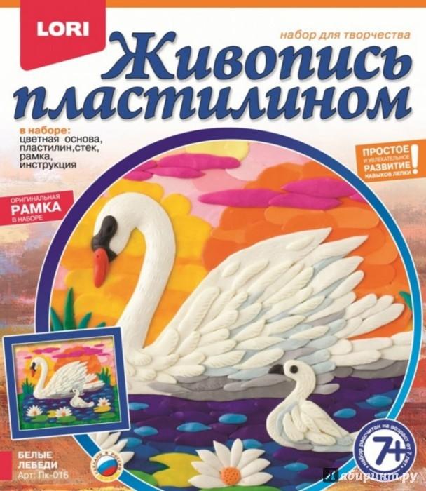 Иллюстрация 1 из 8 для Белые лебеди (Пк-016) | Лабиринт - игрушки. Источник: Лабиринт