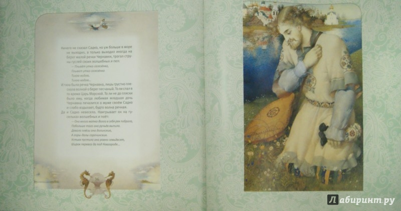 Иллюстрация 1 из 56 для Садко | Лабиринт - книги. Источник: Лабиринт