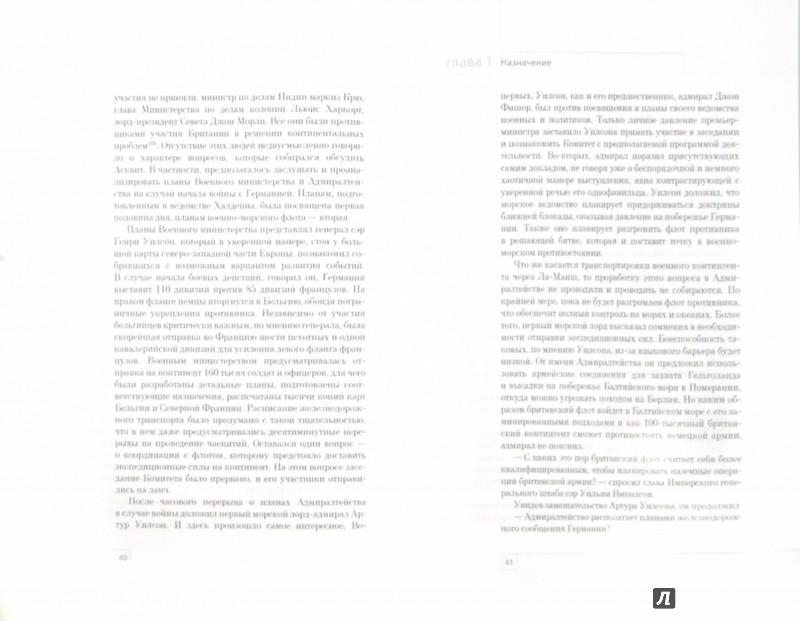 Иллюстрация 1 из 10 для Черчилль. 1911-1914. Власть. Действие. Организация. Незабываемые дни - Дмитрий Медведев   Лабиринт - книги. Источник: Лабиринт