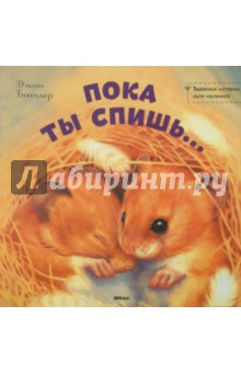 Пока ты спишь...Сказки и истории для малышей<br>Благодаря этой чудесно иллюстрированной книжке ваш малыш познакомится с различными животными и научиться считать.<br>Для чтения взрослыми детям.<br>