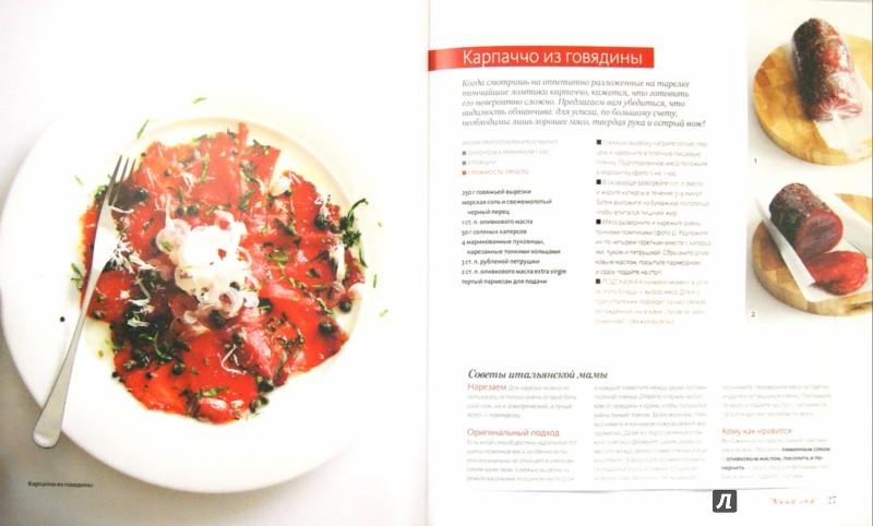 Иллюстрация 1 из 8 для Мамма миа! Домашняя итальянская кухня | Лабиринт - книги. Источник: Лабиринт
