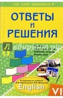 Английский язык: 6 класс: Подробный разбор заданий