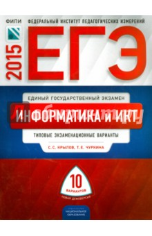 ЕГЭ-2015 Информатика и ИКТ. Типовые экзаменационный варианты.10 вариантов