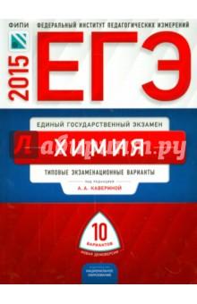 ЕГЭ-2015 Химия. 10 вариантов