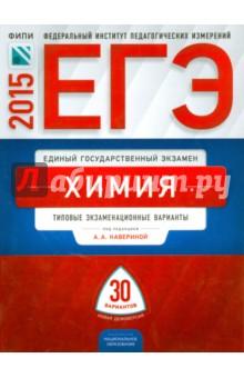 ЕГЭ-2015 Химия. Типовые экзаменационные варианты. 30 вариантов