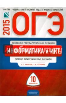 ОГЭ-2015 Информатика и ИКТ. Типовые экзаменационные варианты. 10 вариантов