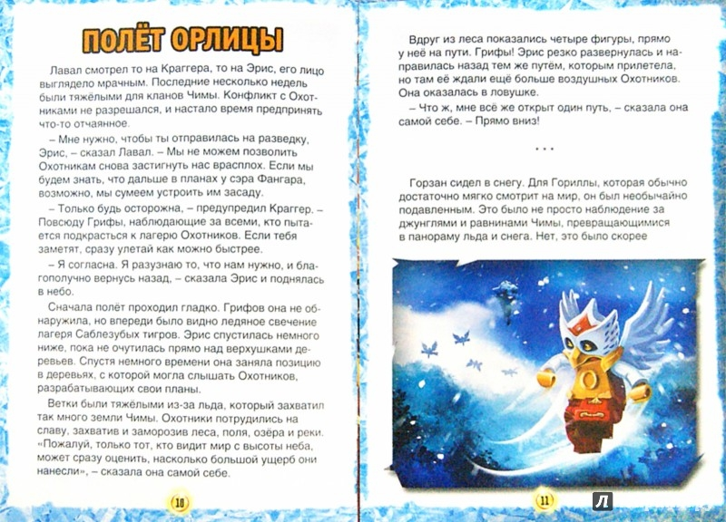 Иллюстрация 1 из 5 для Сила Огня   Лабиринт - книги. Источник: Лабиринт