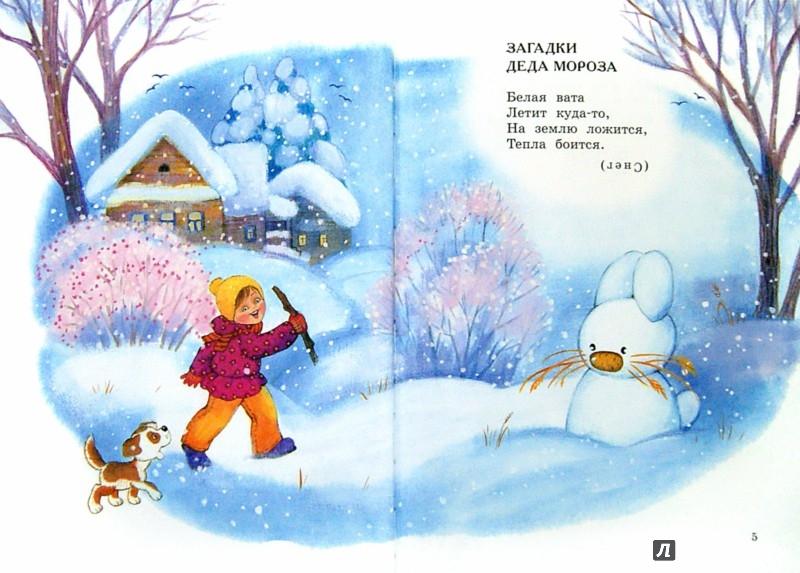 Иллюстрация 1 из 23 для Маленькой ёлочке холодно зимой - Степанов, Александрова, Кушак   Лабиринт - книги. Источник: Лабиринт