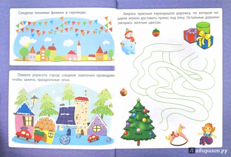 Иллюстрация 1 из 28 для Большая книга будущего школьника - Евгения Ищук   Лабиринт - книги. Источник: Лабиринт