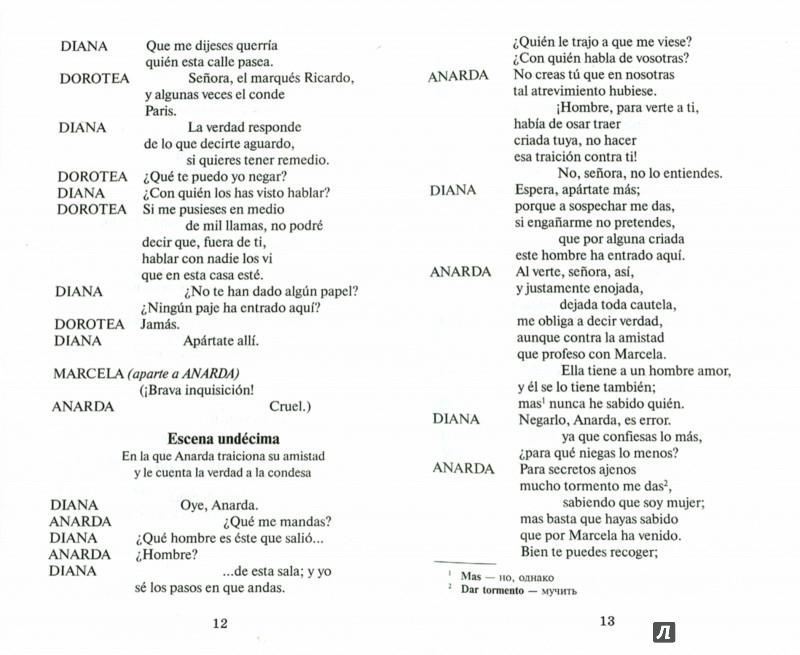 Иллюстрация 1 из 11 для Испанский с любовью. Собака на сене - Вега Де | Лабиринт - книги. Источник: Лабиринт