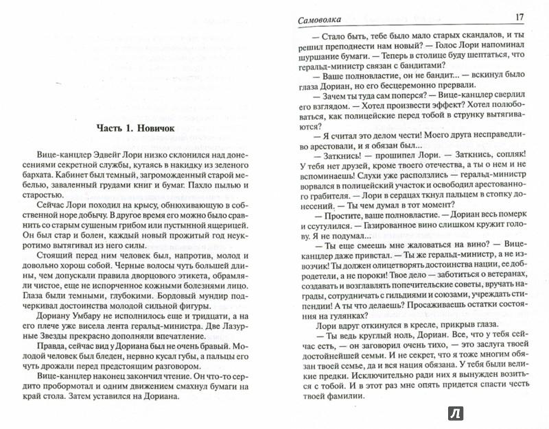 Иллюстрация 1 из 6 для Самоволка - Лукьяненко, Тырин | Лабиринт - книги. Источник: Лабиринт