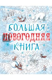Эдуард Успенский Большая Книга Ужастиков
