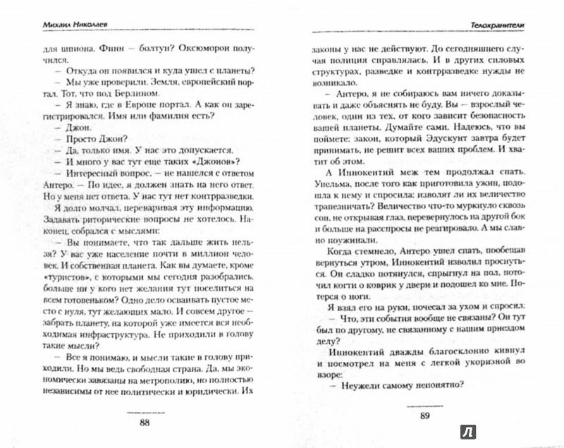Иллюстрация 1 из 13 для Телохранители - Михаил Николаев | Лабиринт - книги. Источник: Лабиринт